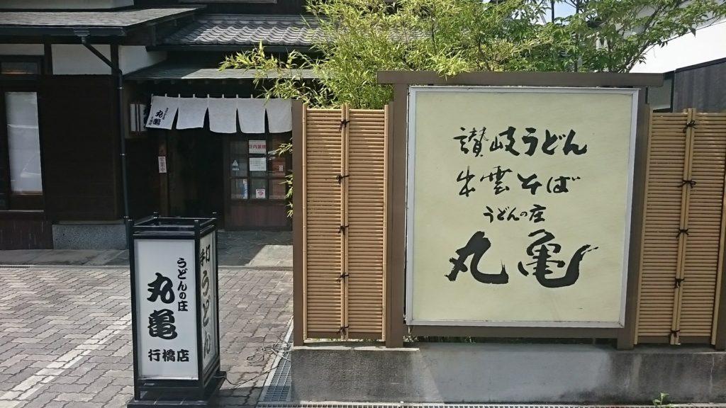丸亀行橋店