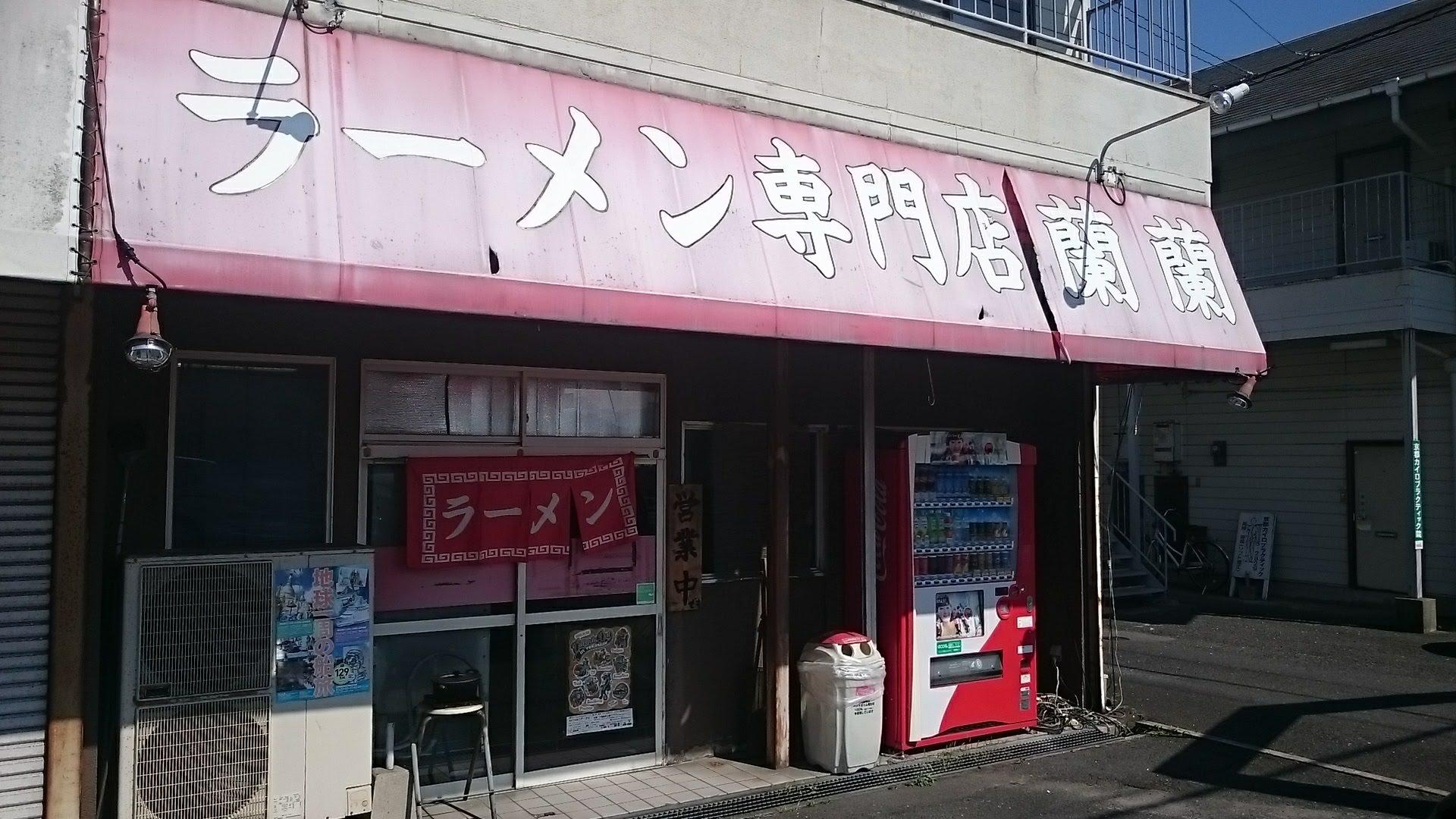 蘭蘭-店舗