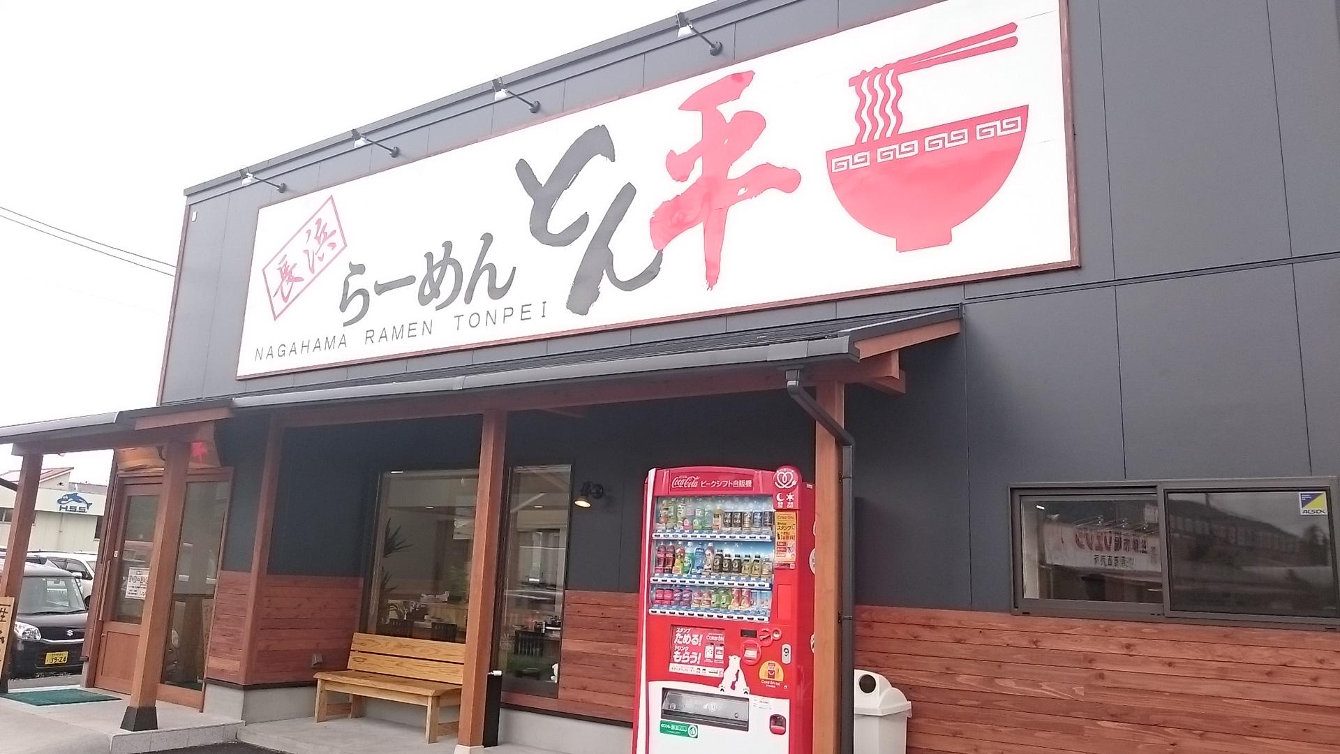 長浜らーめん とん平 小倉東インター店>