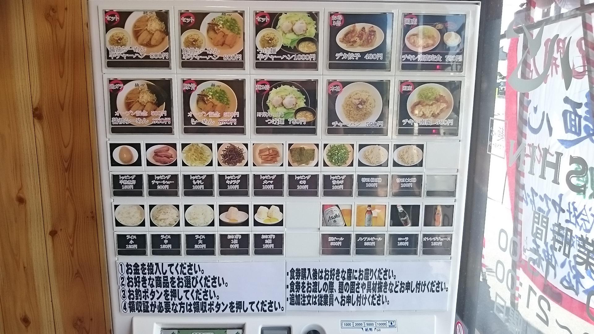 麺心券売機