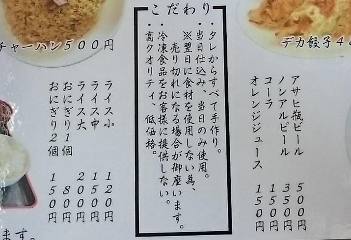 """麺心のこだわり"""""""""""