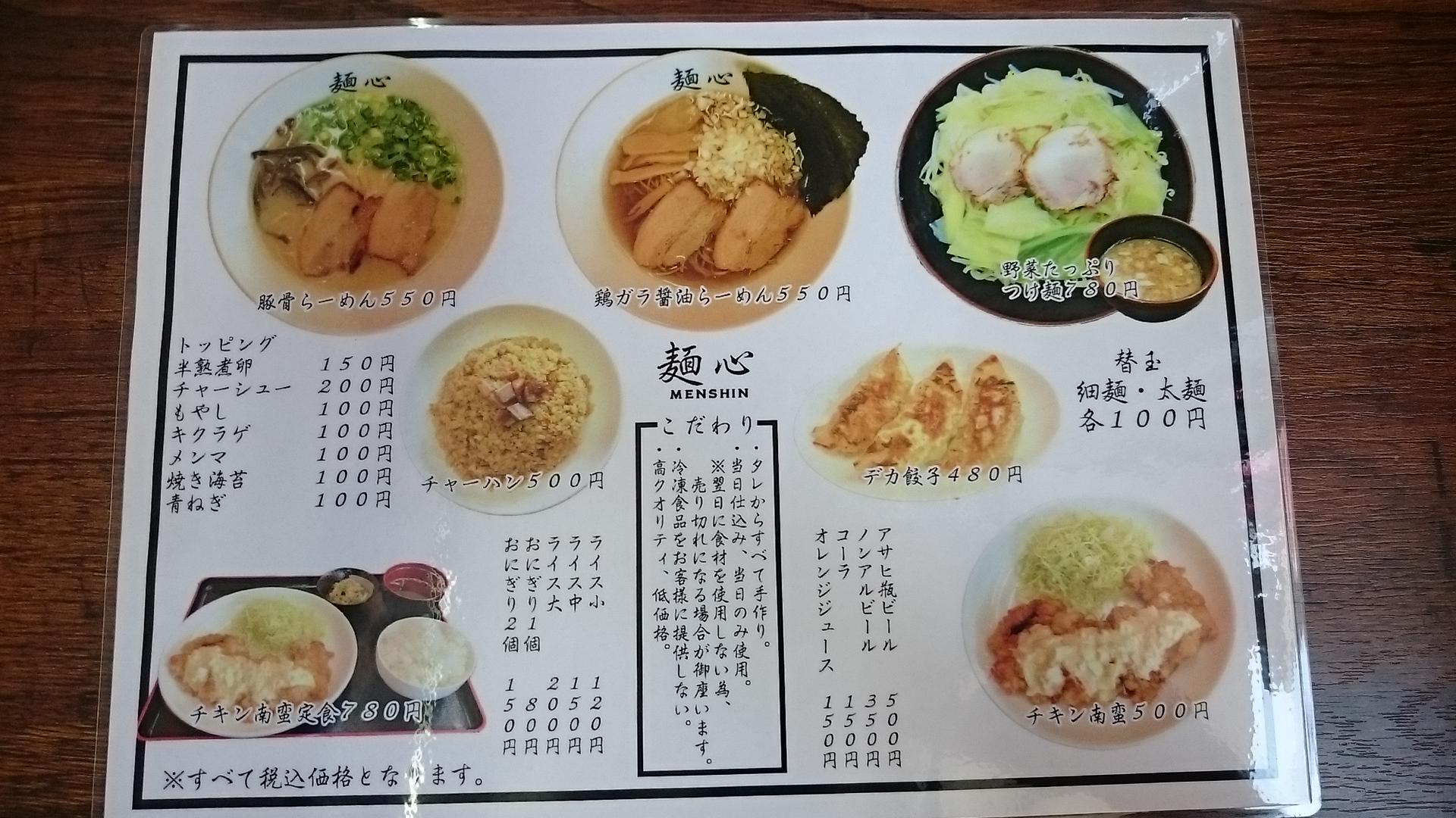 麺心のメニュー