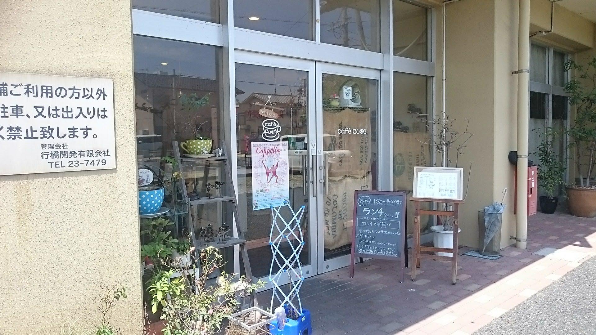 cafeにしむら店舗