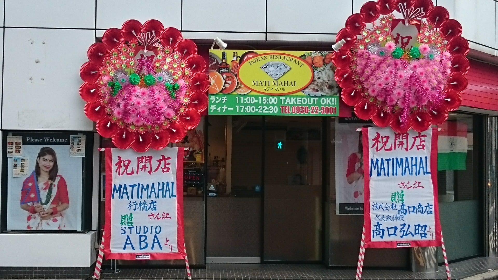 マティマハル店舗
