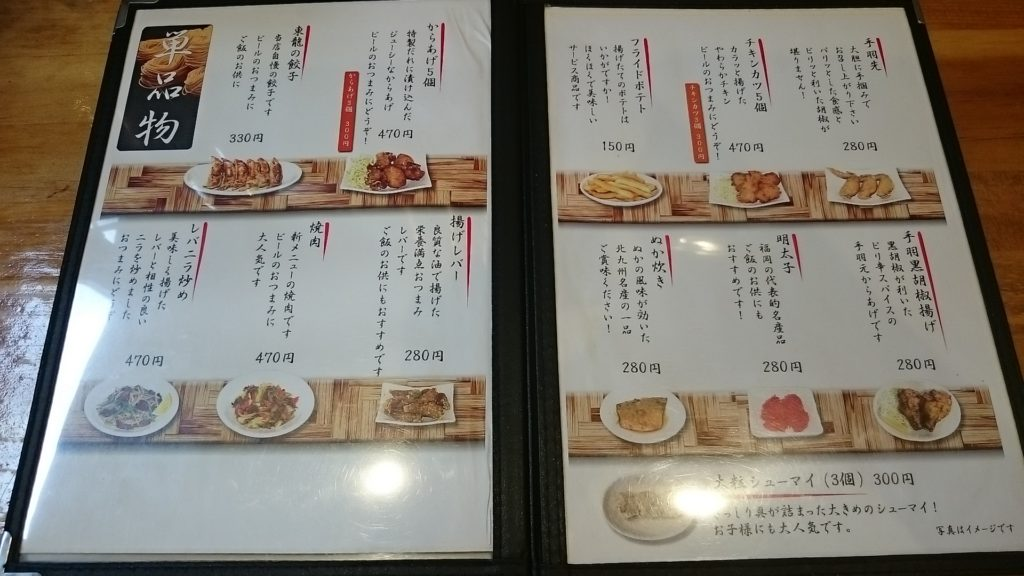 東龍軒の一品料理メニュー
