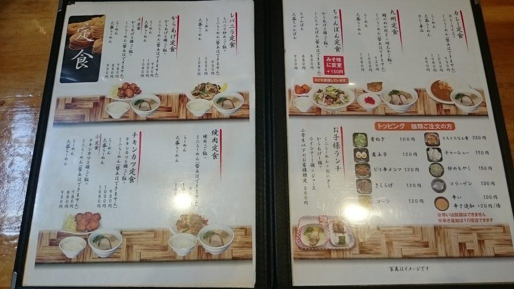 東龍軒の定食メニュー