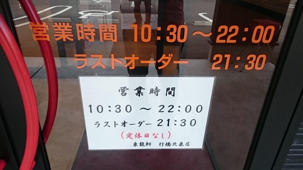 東龍軒行橋北泉店の営業時間
