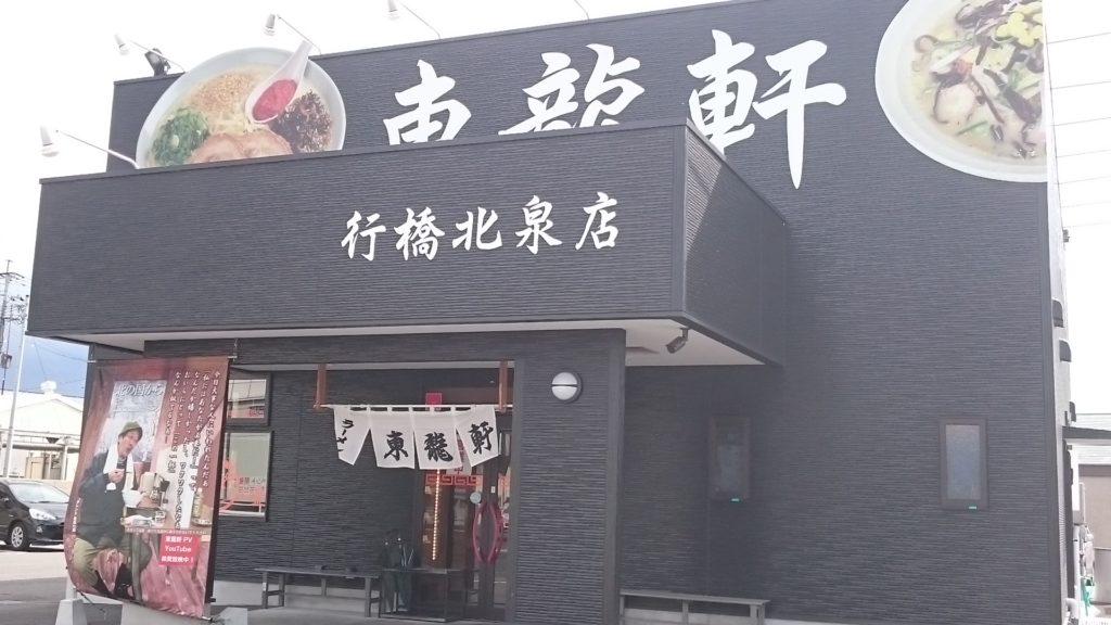 東龍軒-行橋北泉店店舗