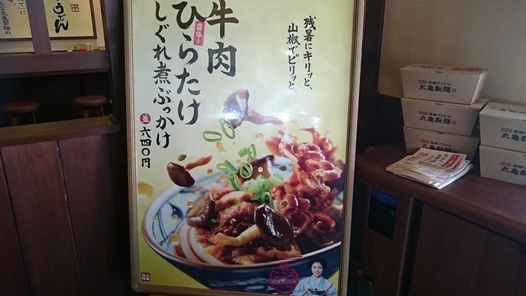 丸亀製麺牛肉ひらたけしぐれ煮ぶっかけの看板
