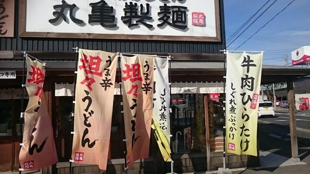 丸亀製麺行橋店