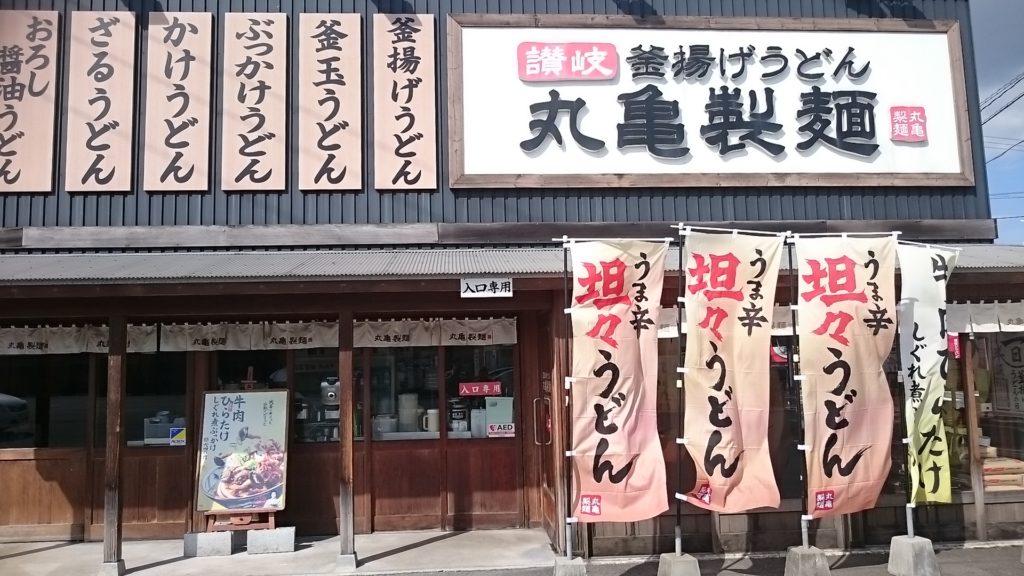 丸亀製麺行橋市
