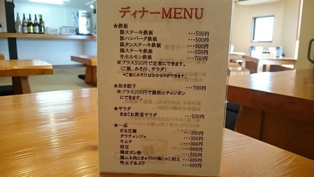十一行橋店のディナーメニュー
